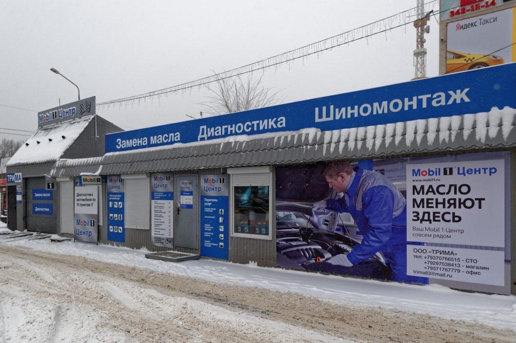 Mobil 1 Центр Самара