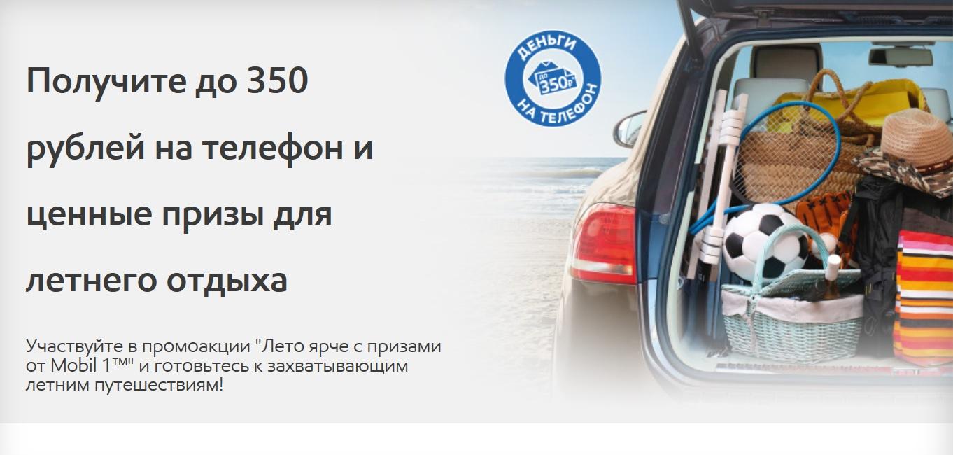 350 рублей на телефон акция mobil 2017