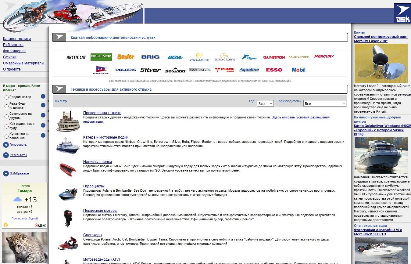 dsk.ru скриншот главной страницы