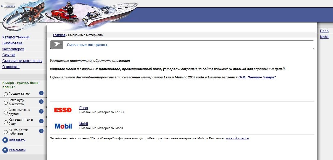 dsk.ru скриншот страницы смазочных материалов