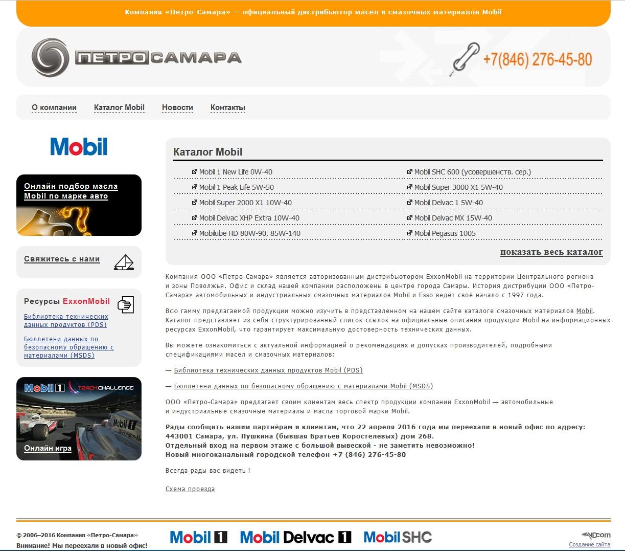 petro-samara.ru скриншот главной страницы