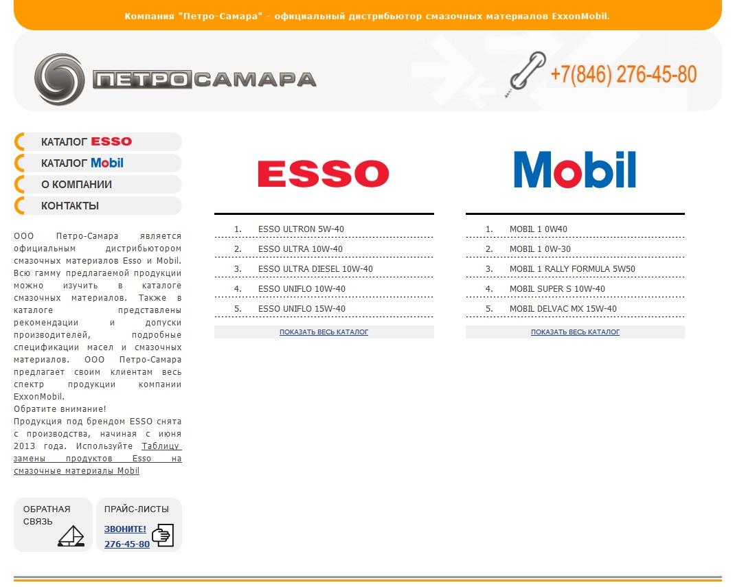 petrosamara.ru скриншот главной страницы