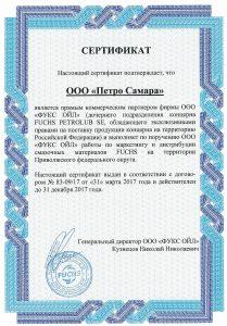 Сертификат Петро-Самара - дистрибьютор FUCHS