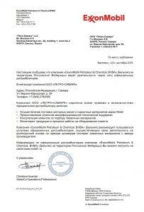 Сертификат Петро-Самара - дистрибьютор Mobil