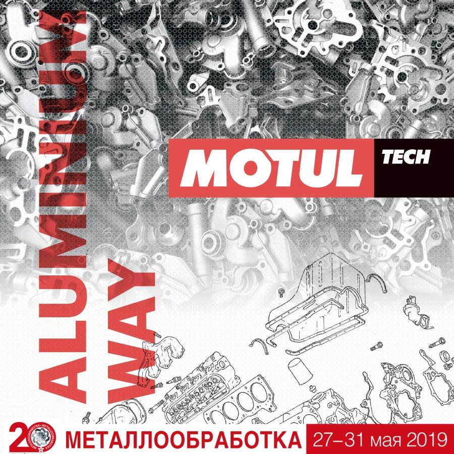 motultech alluminium way