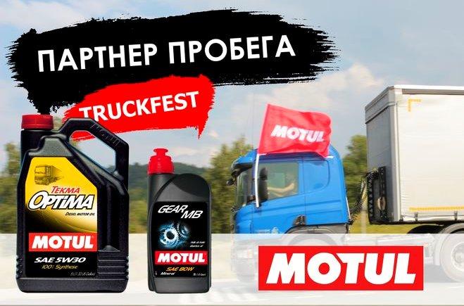 первый грузовой автопробег truckfest motul