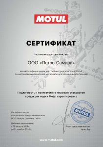 сертификат петро-самара дистрибьютор motul hd