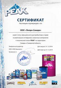 сертификат петро-самара - дистрибьютор PEAK