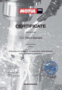 сертификат официального дистрибьютора motul 2020